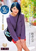 AVデビュー 女の子みたいな男の娘 ボクこう見えてオチンチンついてます。 鈴音ニコ