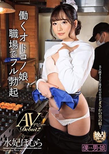 AVデビュー 働くオトコノ娘 職場でフル勃起 水妃ほむら
