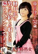 軽井沢に男の予約しか取らない隠れたペンションがあった。 藤宮律子52歳