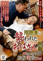 用務員に襲われたおばさん教師 松坂華苗 52歳