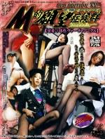 M的願望症候群 DVD EDITION 15