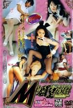 M的願望症候群 DVD EDITION 22