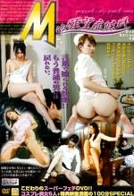 M的願望症候群 DVD EDITION 45