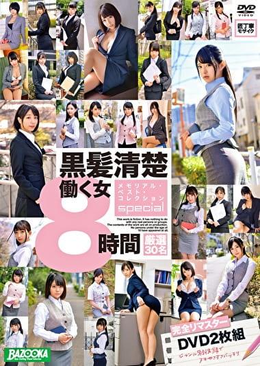 黒髪清楚働く女 メモリアル・ベスト・コレクション special 8時間
