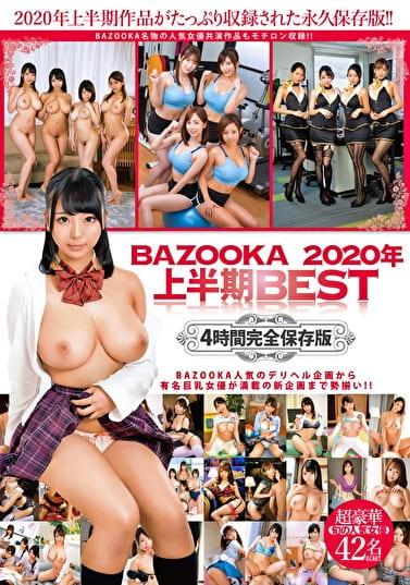 BAZOOKA 2020年 上半期BEST 4時間完全保存版