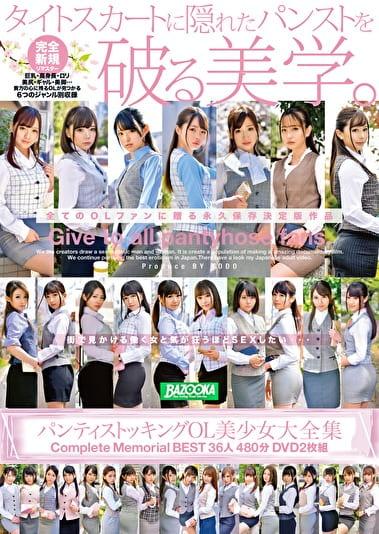 パンティストッキングOL美少女大全集 Complete Memorial BEST 36人480分