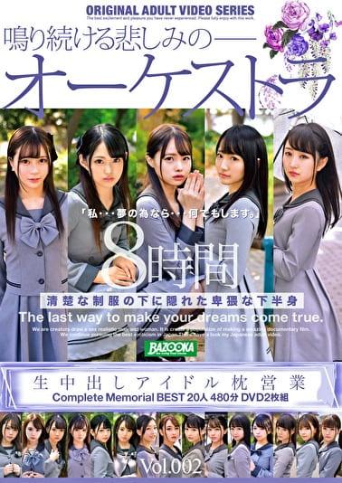生中出しアイドル枕営業 Complete Memorial BEST 20人480分 Vol.002