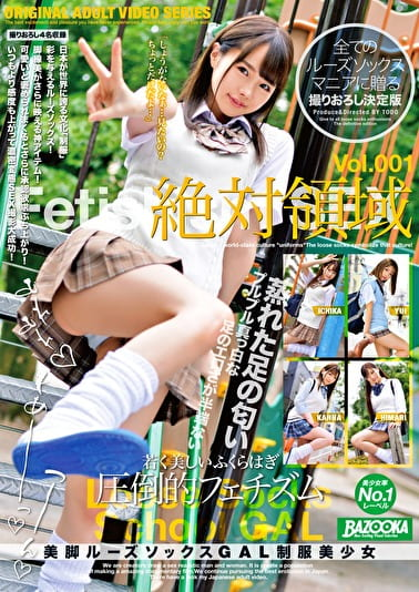美脚ルーズソックスGAL制服美少女 Vol.001
