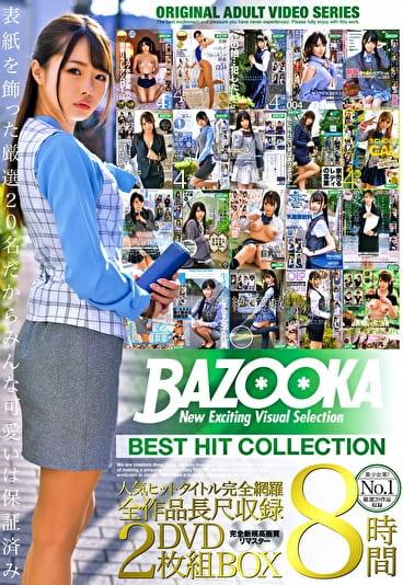 BAZOOKA BEST HIT COLLECTION 人気ヒットタイトル完全網羅 BOX 8時間