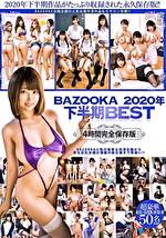 BAZOOKA 2020年 下半期BEST 4時間完全保存版