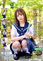 セーラー服美少女と完全主観従順性交 Vol.001