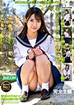 セーラー服美少女と完全主観従順性交 Vol.002