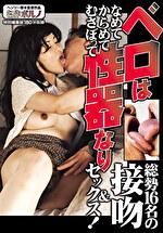 ベロは性器なり なめてからめてむさぼって 総勢16名の接吻&セックス!