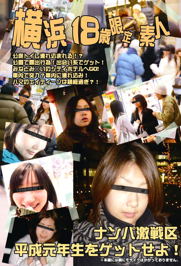 横浜 18歳限定!素人 ナンパ激戦区 平成元年生をゲットせよ!