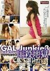 GAL Junkie 3 西木美羽 チビキモおやじ圧殺地獄