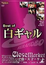 Best of 白ギャル