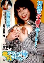 母乳ママ大好き milk19