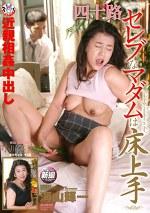 近親相姦中出し 四十路セレブなマダムは床上手 小川英美