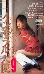 ベスト・オブ・インモラル天使9