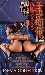 浣腸コレクション エネマ痴帯12