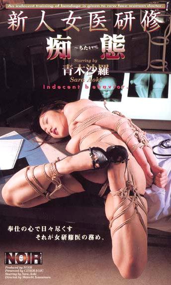 新人女医研修 痴態 青木沙羅
