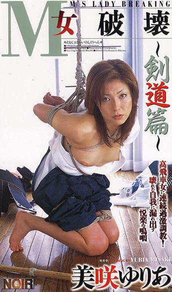 M女破壊 剣道篇 美咲ゆりあ