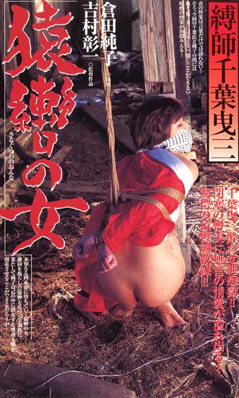 猿轡の女 倉田純子
