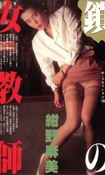 ザ・スキャンダルⅧ 鎖の女教師 紺野麻美