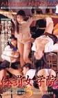 体罰女学院5