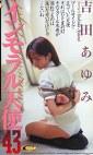 インモラル天使43 吉田あゆみ