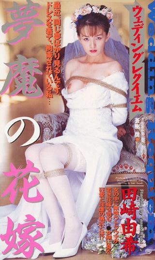 ウェディングレクイエム 夢魔の花嫁 田崎由希