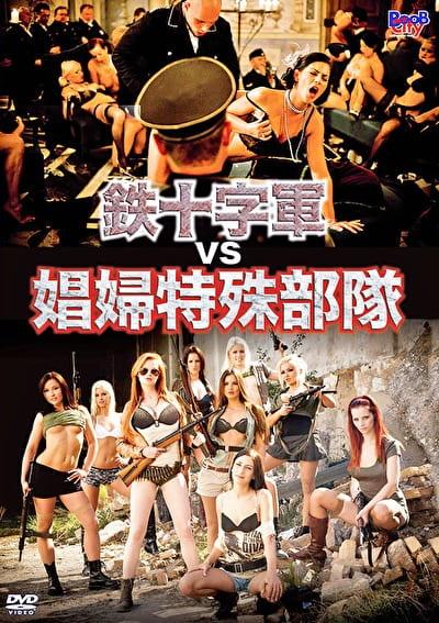 鉄十字軍 vs 娼婦特殊部隊