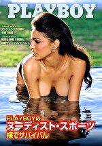 PLAYBOYのヌーディスト・スポーツ / 裸でサバイバル