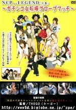 NCP...LEGEND 「上巻」 ~ガチンコ女喧嘩グローブマッチ~
