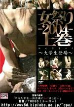 女祭り-2004- 上巻 ~大学生登場~