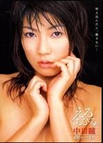 えろくちびる。 中川瞳