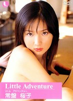 Little Advencture 常盤桜子