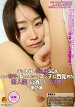 夫に内緒で他人棒SEX「もっと精子を飲んでみたい・・・」エッチに目覚めた素人妻 京香さん 27歳 第2弾