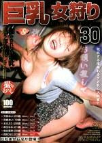 巨乳女狩り 30