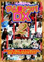 ザ・人妻ナンパDX 2