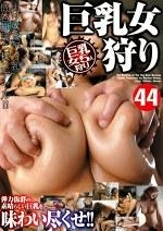 巨乳女狩り 44