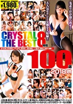 CRYSTAL THE BEST 8時間 100選 2018 秋