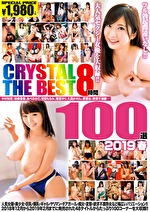 CRYSTAL THE BEST 8時間100選 2019 春