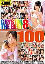 CRYSTAL THE BEST 8時間100選 2019 秋