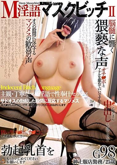 M淫語マスクビッチ Ⅱ
