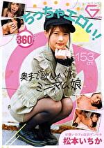 奥まで欲しがるミニマム娘可愛いカフェ店員ゲンセキ 松本いちか