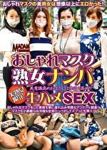 おしゃれマスク熟女ナンパ生ハメSEX 美意識高めおばさんは性欲も高め!?