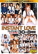 クリスタル映像35周年記念 INSTANT LOVE コレクション 30人8時間 スペシャル永久保存版