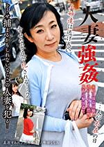 人妻強姦・・・夫が不在の日、主婦達は逃げ惑い幸せな家庭で犯される・・・ 2