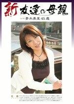 新・友達の母親 青木美里45歳